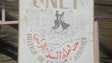 La carte de séjour imposée aux étudiants Tchadiens de Ngaoundéré et Maraou serait annulée