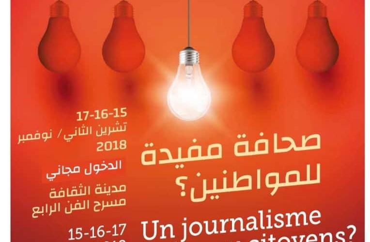 Médias : plus de 500 journalistes plaident pour la liberté d'expression aux assises de Tunis