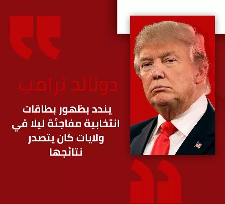 أمريكا: دونالد ترامب يوجه نداء