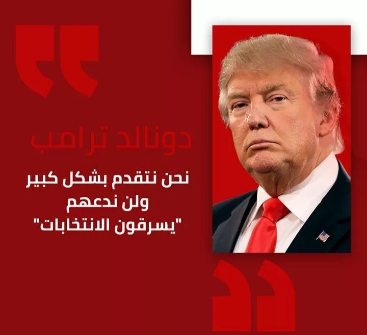 أمريكا: دونالد ترامب يوجه رسالة للرأي العام