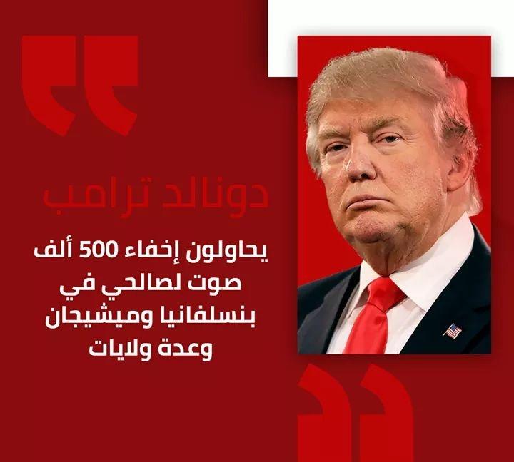 أمريكا: دونالد ترامب يصرح