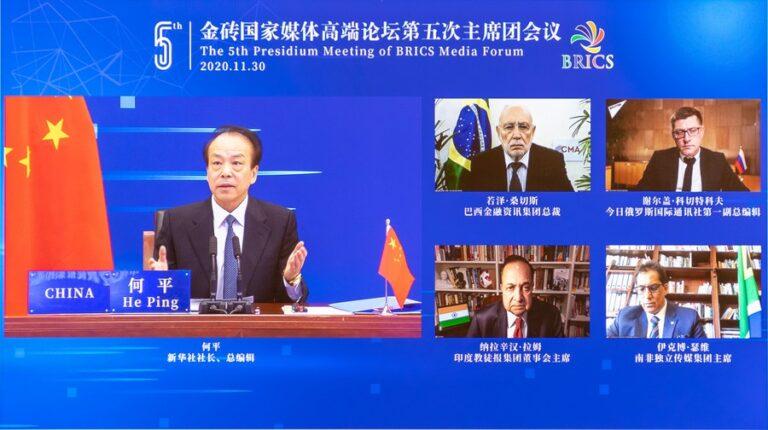 بريكس: قادة مؤسسات الاعلام يجتمعون بشأن تعزيز التبادلات والتعاون فيما بعد كوفيد-19